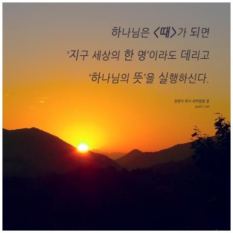 [정명석 목사의 한줄멘토] 하나님은 <때>가 되면