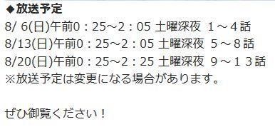 러브라이브 선샤인, NHK 교육TV에서 재방송 결정