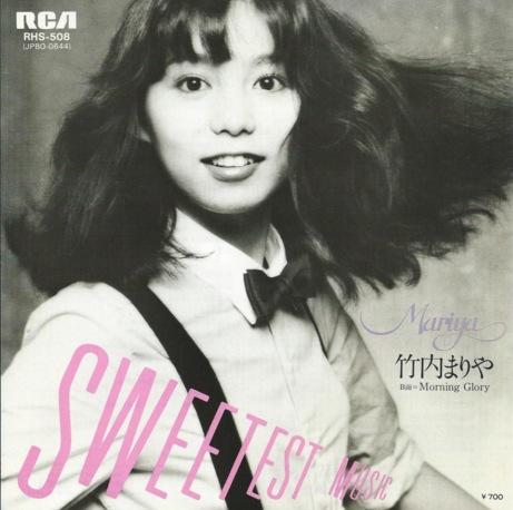 다케우치 마리야- 꿈의 연속 (REQUEST, 1987)
