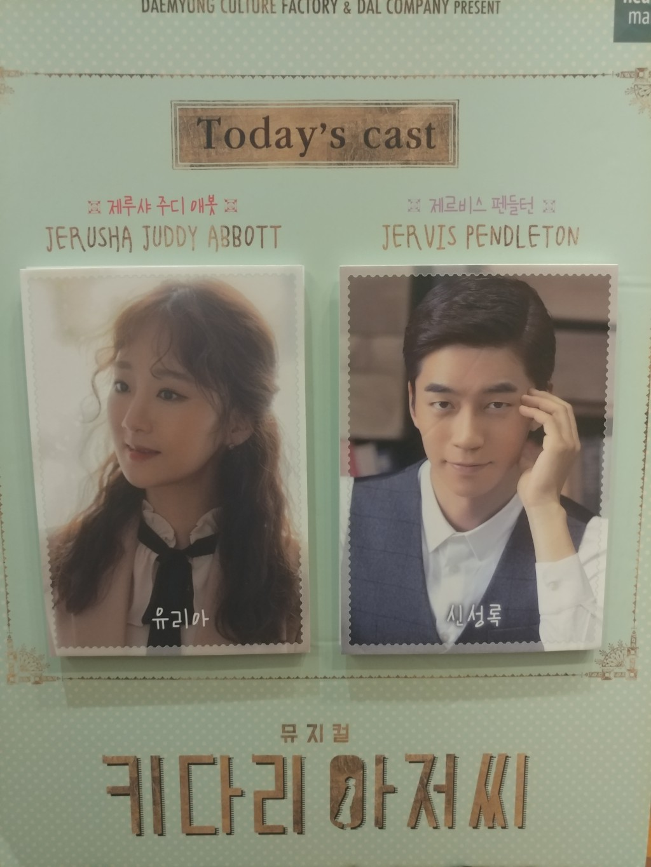 2017년 6월 28일 키다리 아저씨 - 대명문화공장 1관 비..