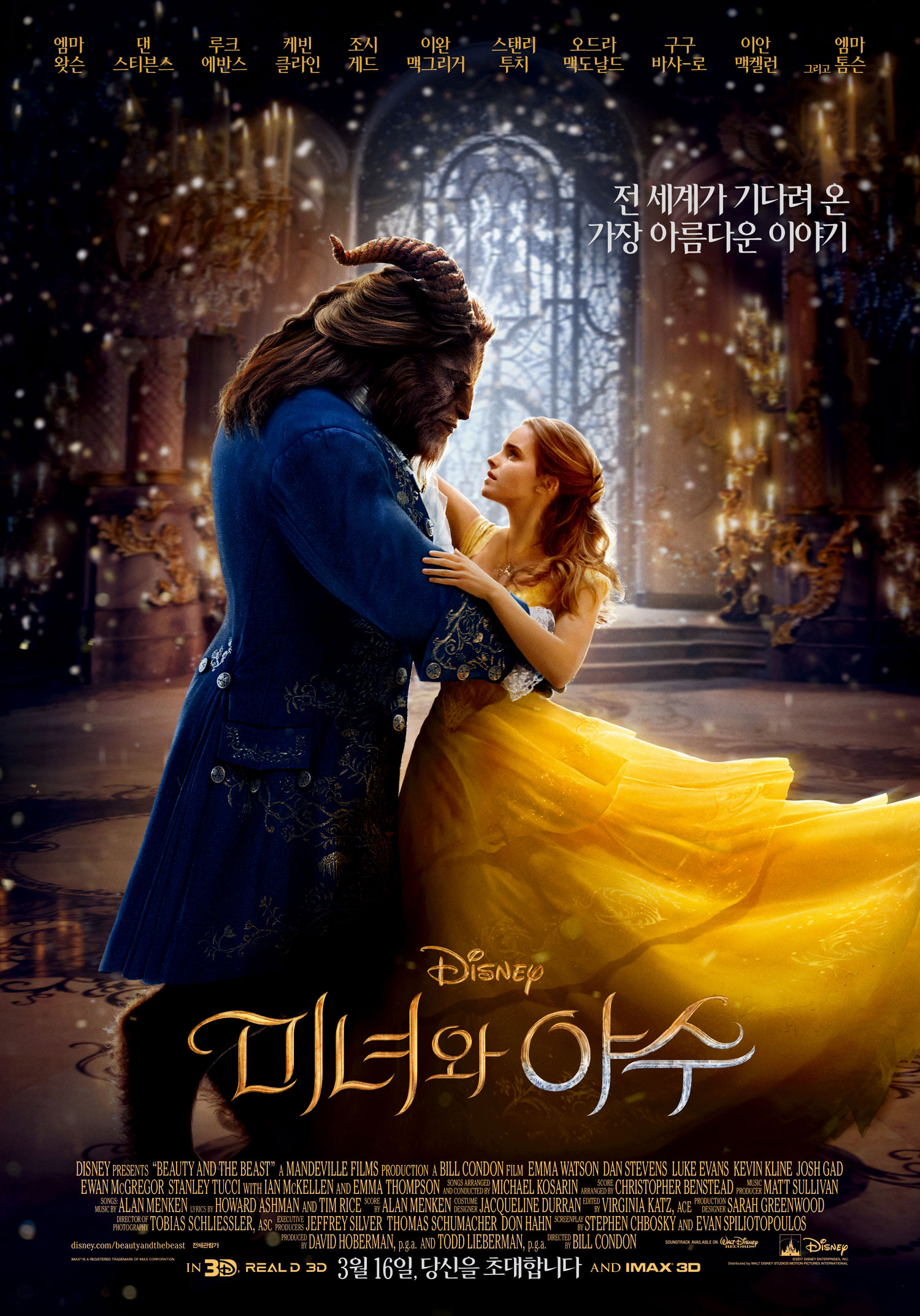 미녀와 야수 Beauty and the Beast, 2017