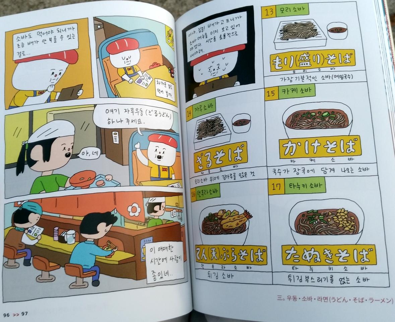어학서 마구로 센세의 일본어 메뉴판 마스터