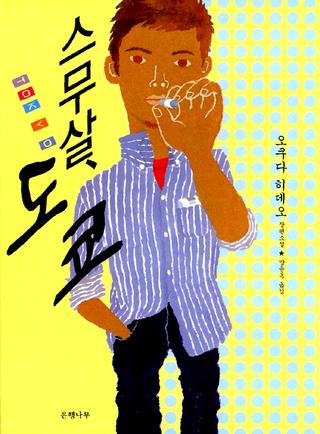 스무 살, 도쿄(오쿠다 히데오, 은행나무, 2008)