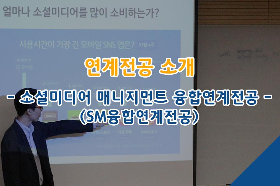 [세종대, 카드뉴스] 세종대학교 SM융합연계전..