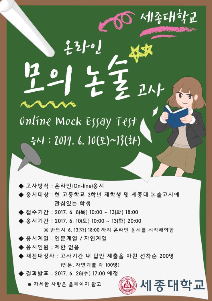 [세종대, 공지사항] 2018학년도 세종대학교 모의..