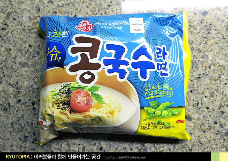 2017.7.8. 냉(冷)콩국수라면 (오뚜기) / 오뚜기..