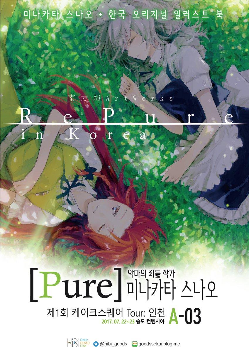 이달 22-23일 열리는 케이크 스퀘어 인천에 미나카타 ..
