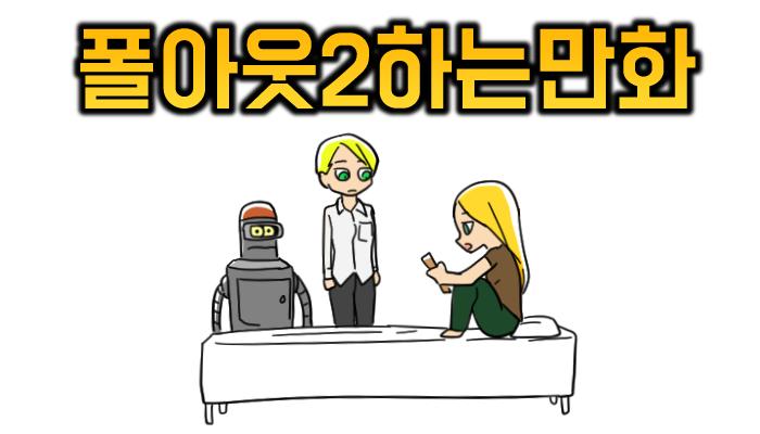 폴아웃2 하는 만화 #39 - 볼트16 이야기