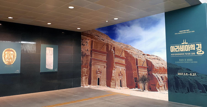 2017 아라비아의 길