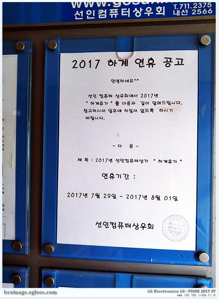 2017용산 선인상가 여름 휴가 안내