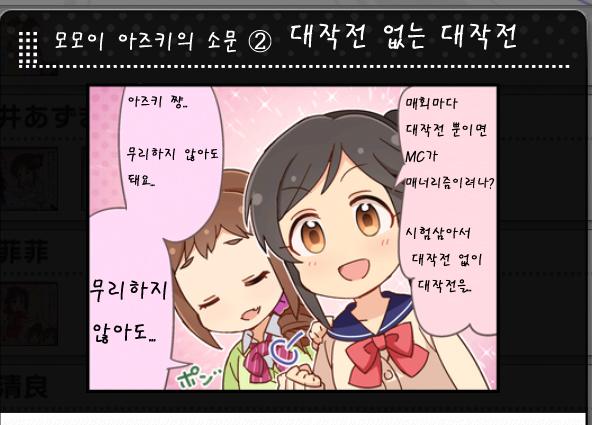7월 1컷 - 모모이 아즈키, 하야미 카나데, 유우키..