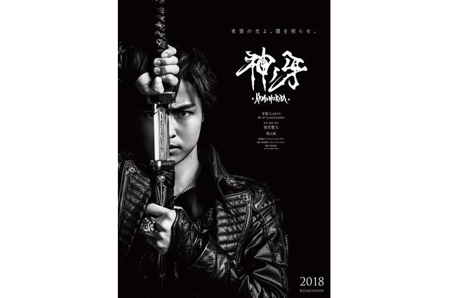 극장판 'GARO - 신의 엄니'가 2018년에 신주쿠 발트..