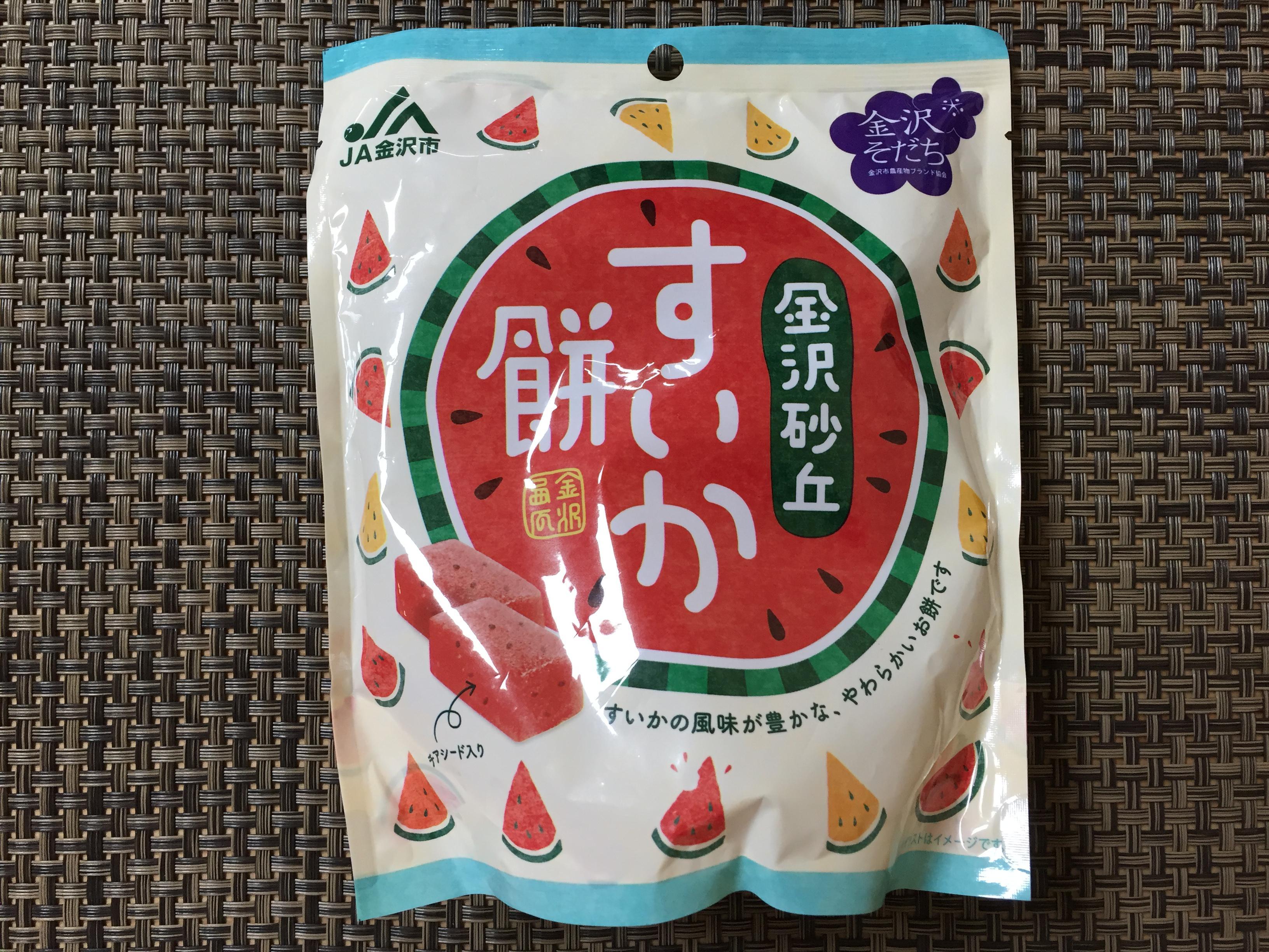 이것은 미묘한 맛...[JA金沢市]카나자와 사구 ..