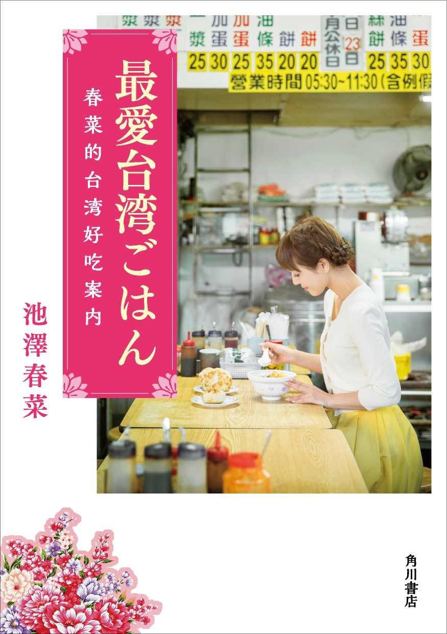 성우 이케자와 하루나씨가 대만 음식을 소개하는 서적..