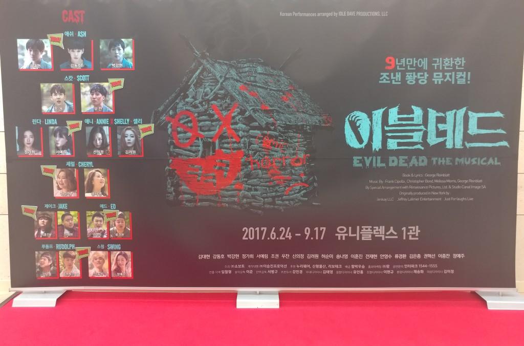 2017년 7월 19일 뮤지컬 이블데드 - 유니플렉스 1관