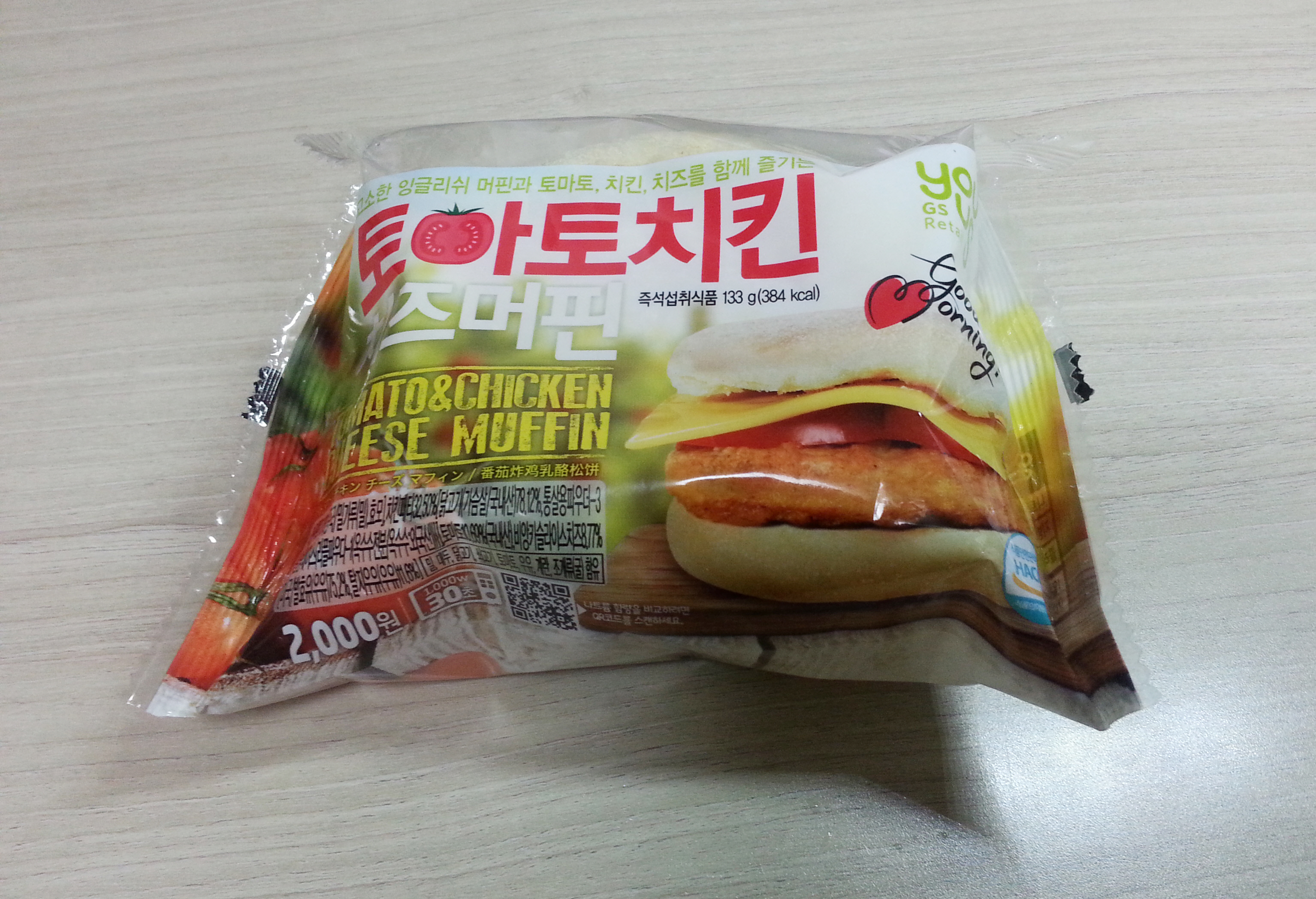 [GS25] 토마토치킨 치즈 머핀