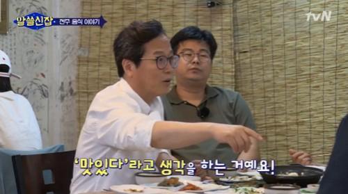 <알쓸신잡> 황교익, '남도음식' 폄하(?)발언 해명