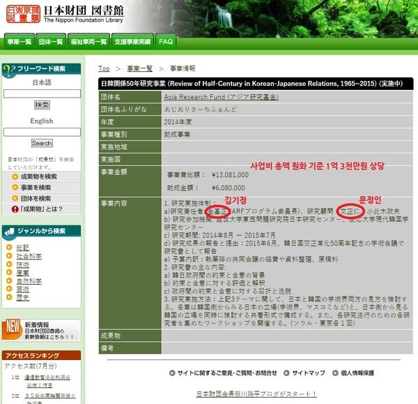 아시아연구기금에 문재인 정권 거물급 인사 포함
