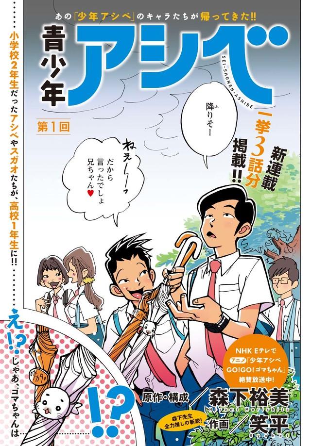 새로운 연재 만화 '청소년 아시베'가 월간 액션에서 시작