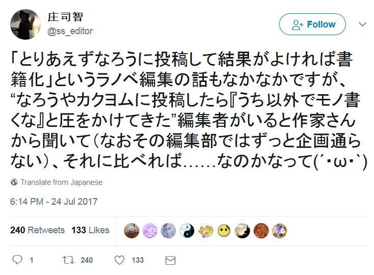 라이트노벨 편집자 '쇼지 사토시'씨가 트위터에 올린..