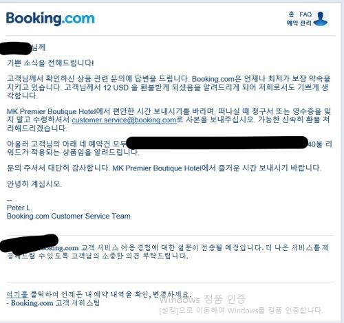 booking.com $40리워드 최저가보상제도 진행상황