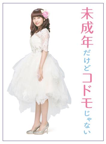'타이라 유우나' 순백 드레스의 '신부 모습'을 첫 피로