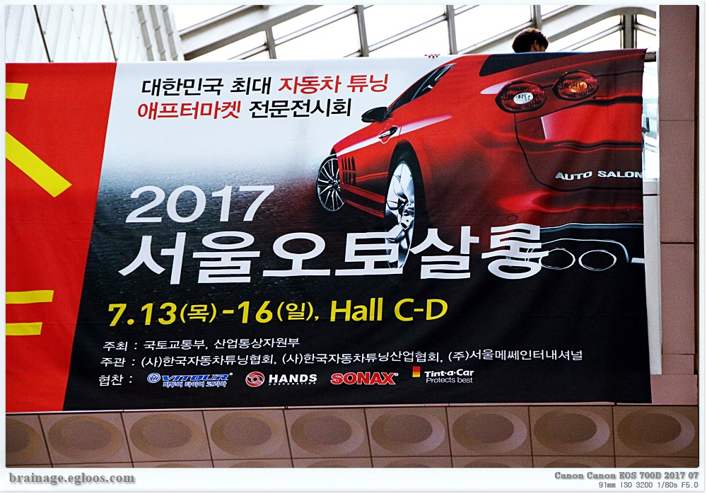 서울 오토 살롱 - 차량 튜닝용품 전시회
