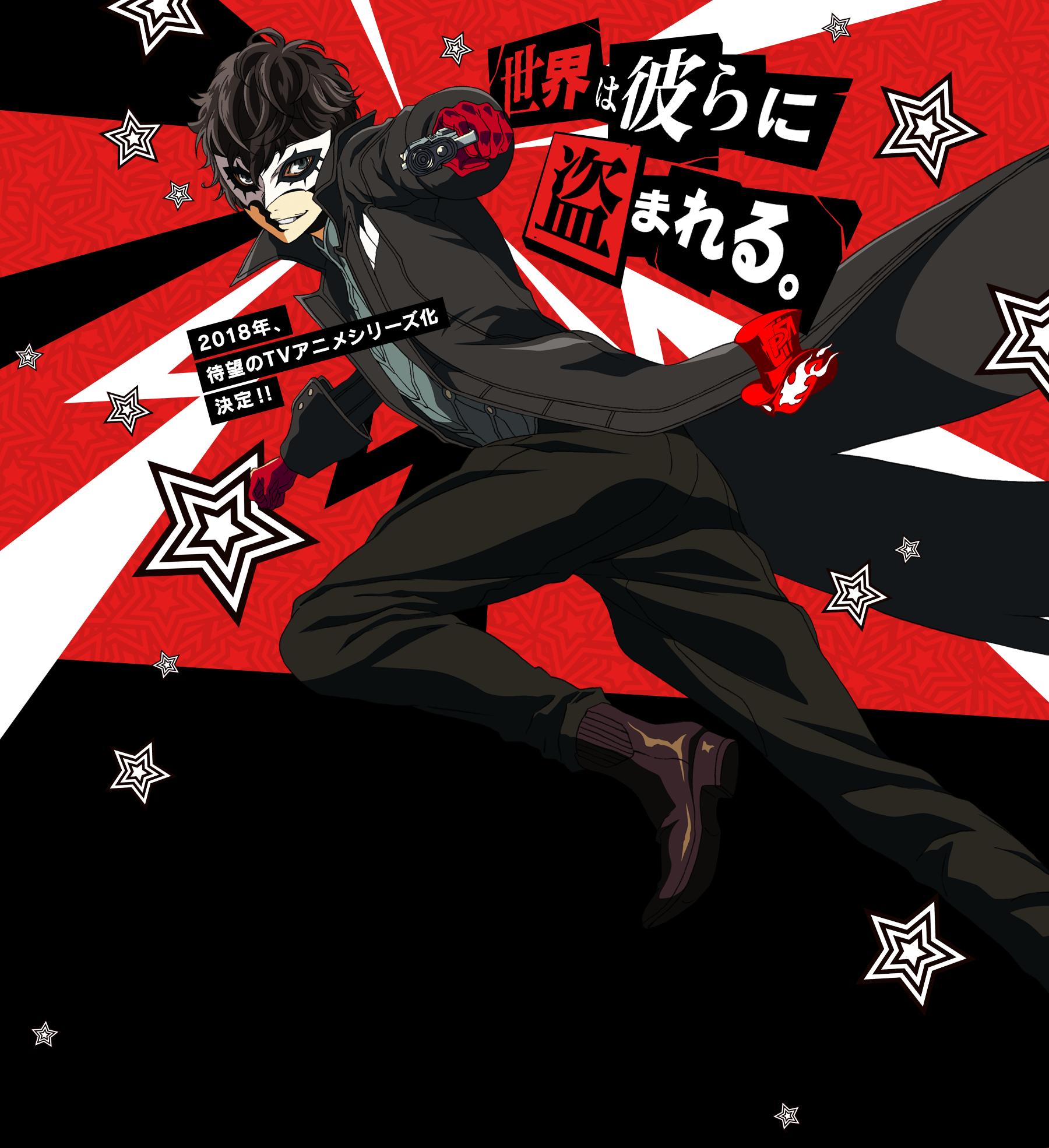 페르소나5 2018년 TV 애니메이션화!