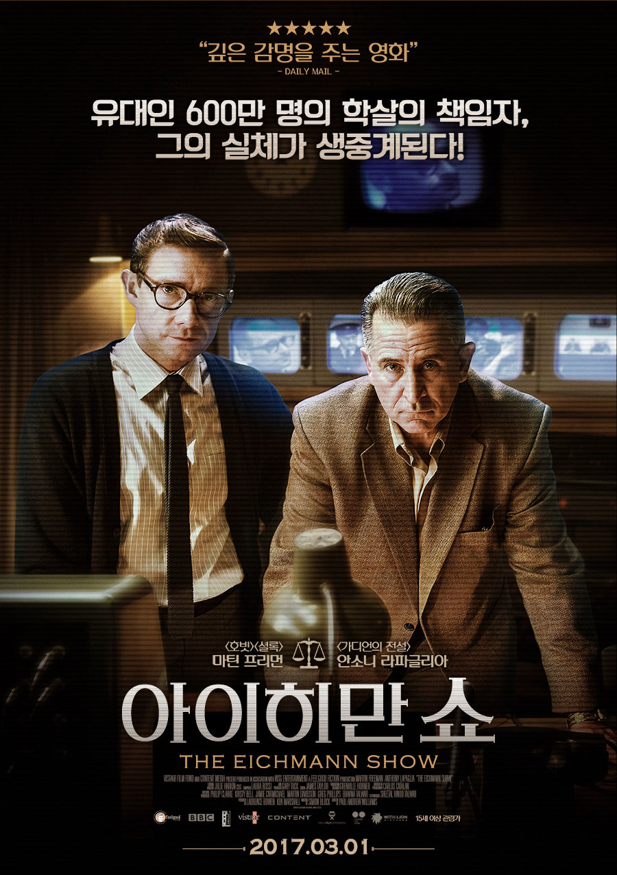 아이히만 쇼 The Eichmann Show, 2015