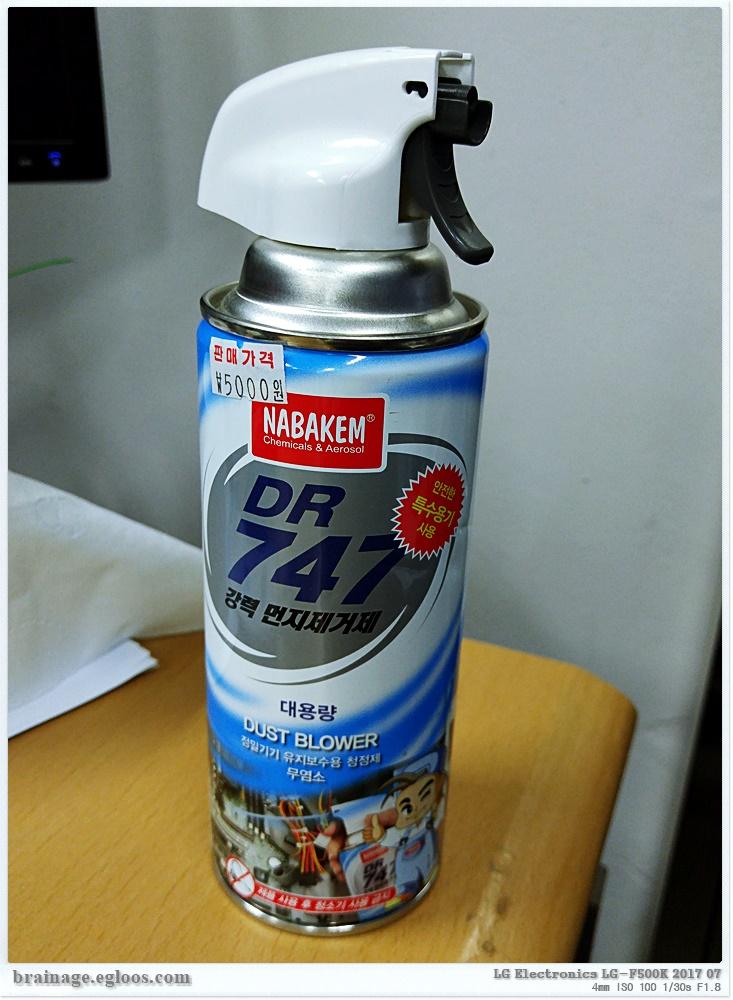 먼지청소 스프레이 조심 - LPG 폭발 위험