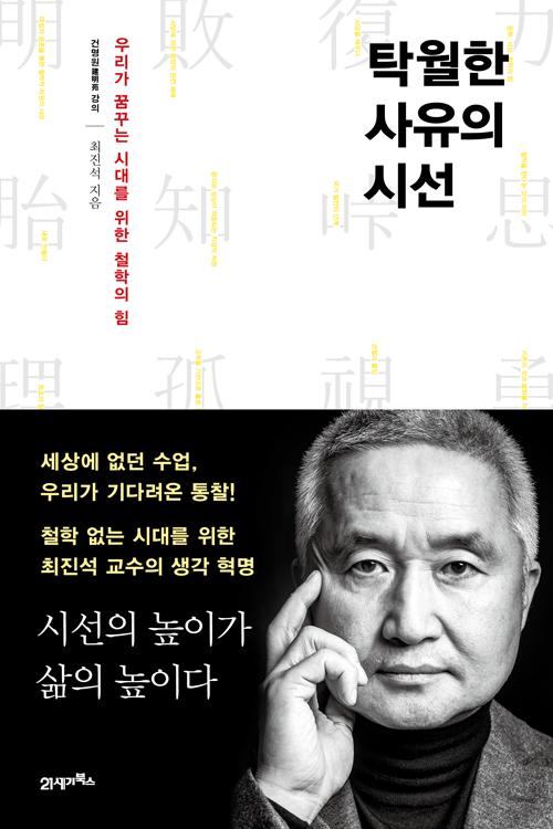 탁월한 사유의 시선 by 최진석