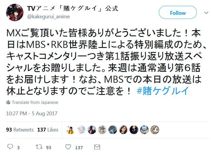 예고된 바와 같이, 2017년 8월 5일, 도쿄MX에서 카..