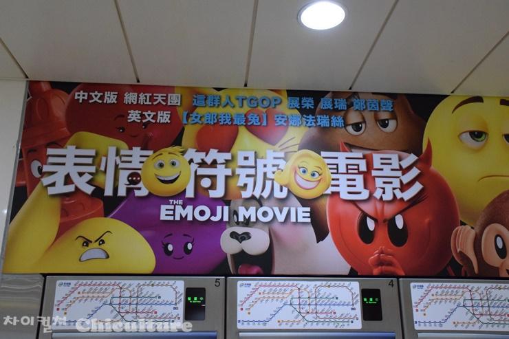 이모티콘을 중국어로 '표정부호' <이모티더무비>