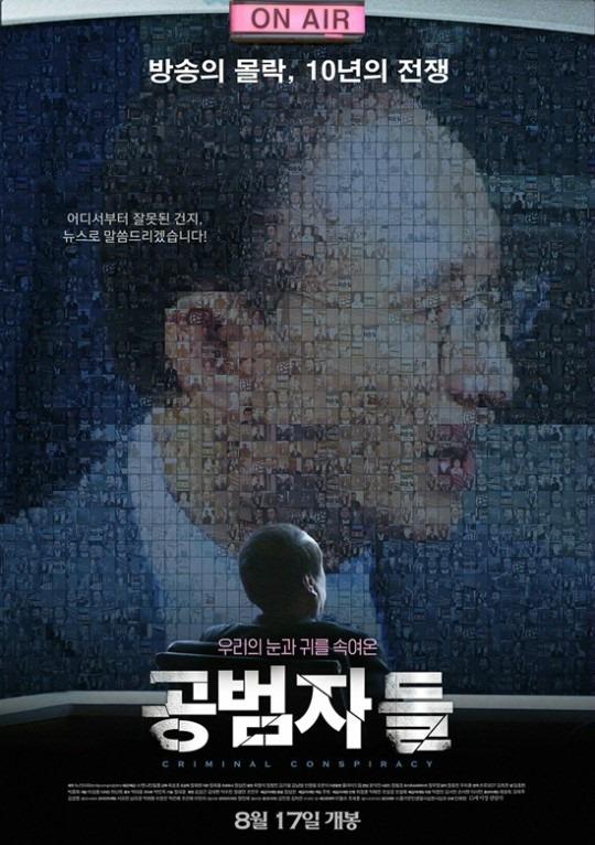 영화 `공범자들` 8월 17일 개봉