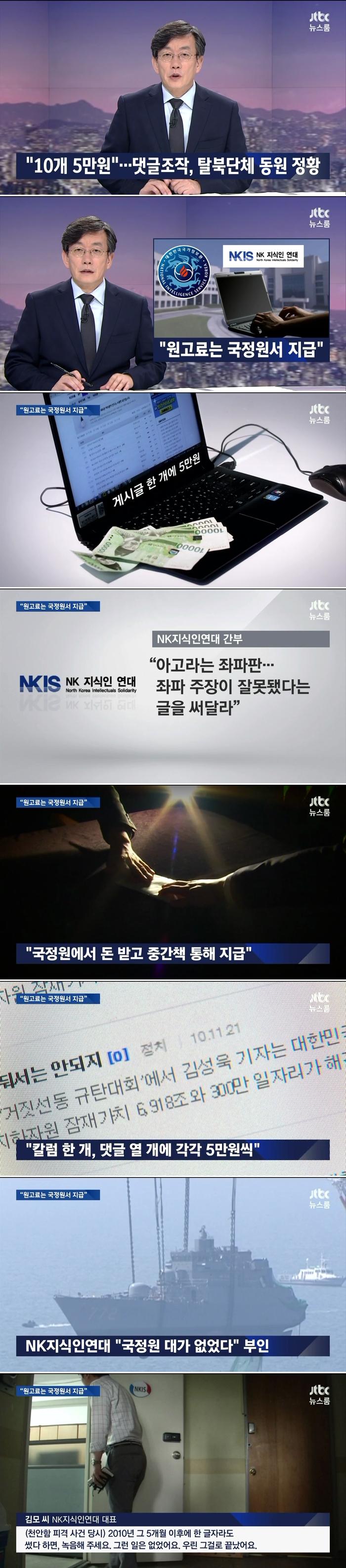 국정원 댓글 10개에 5만원