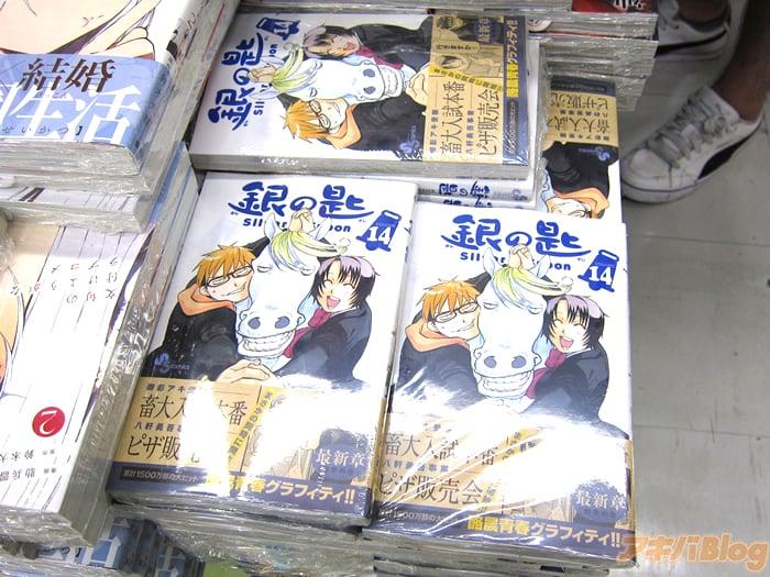 만화 '은수저' 단행본 제 14권이 발매된 모습