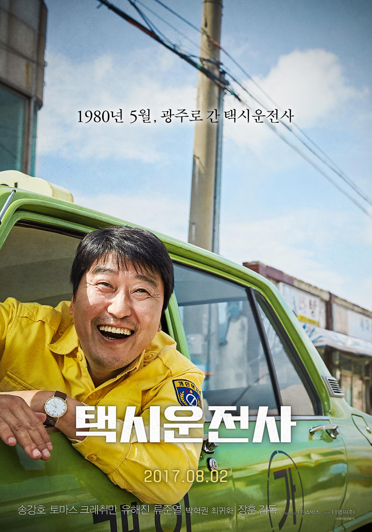 감상평 - 택시운전사
