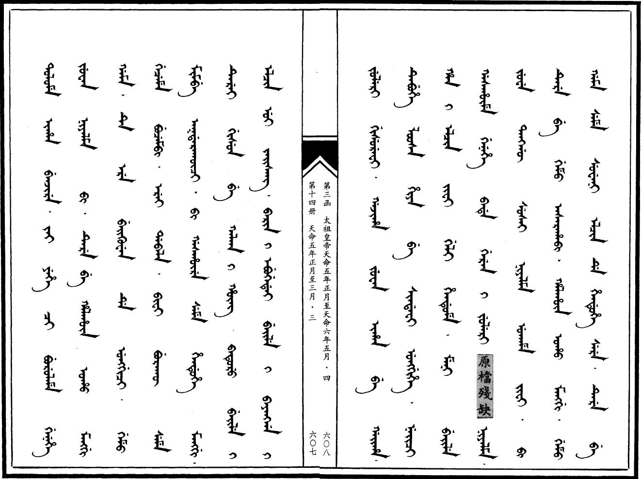 만주어 만문노당 283부-계속되는 몽고 부족의 사죄 ..