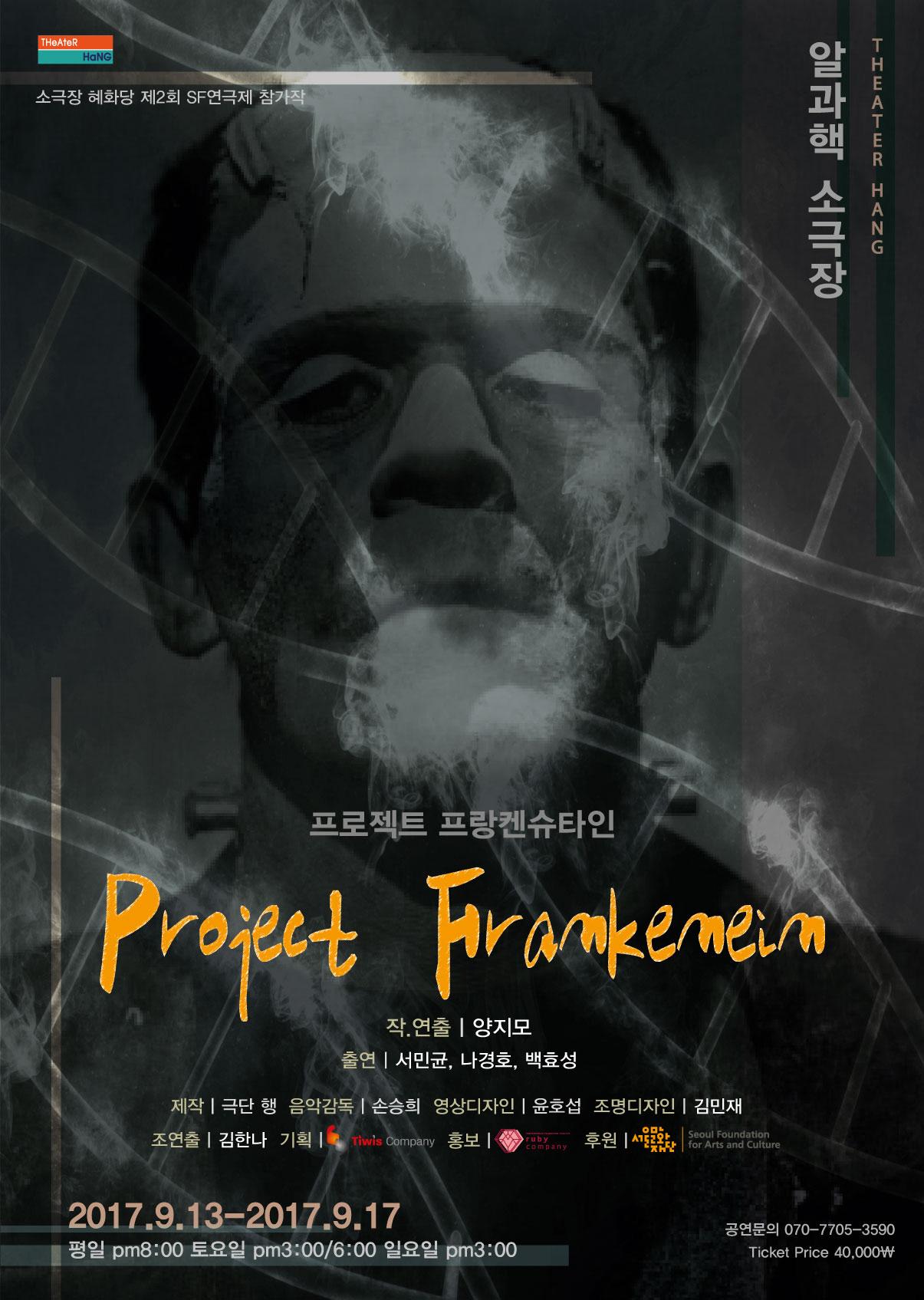 [연극티켓증정] 프로젝트 프랑켄슈타인(9월 14일,..