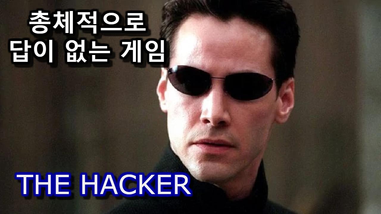 총체적으로 답이 없는 게임 - The Hacker