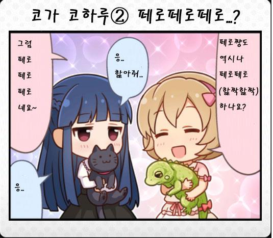 4월 1컷 - 코가 코하루, 시리가쿠 호타루 ,칸자키..