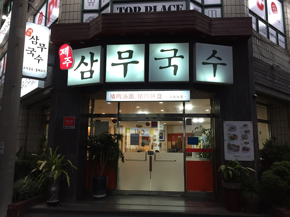 첫 제주도 여행기 (2) - 연동 고기국수 맛집 '삼..