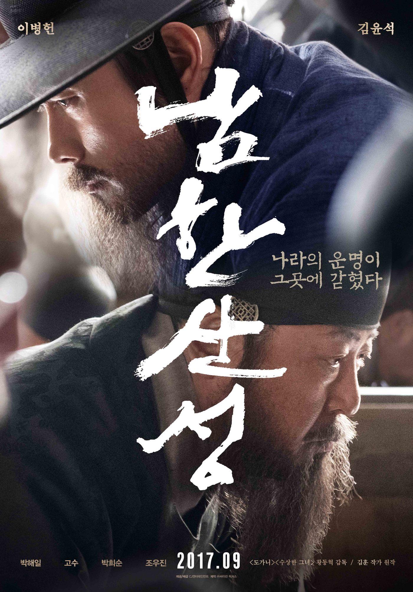 """""""남한산성"""" 예고편입니다."""