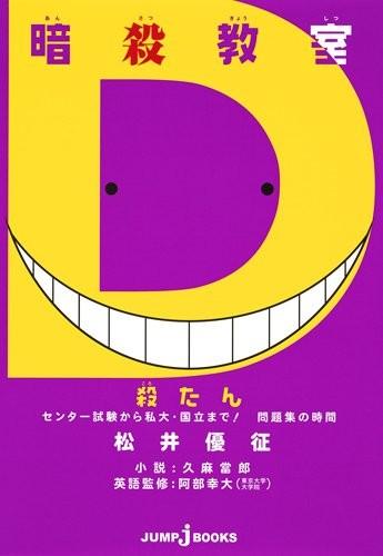 만화 '암살교실'을 소재로 하는 영어 참고서 제 4탄 발매