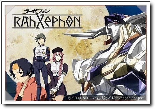2002)라제폰,ラーゼフォン(Rahxephon)
