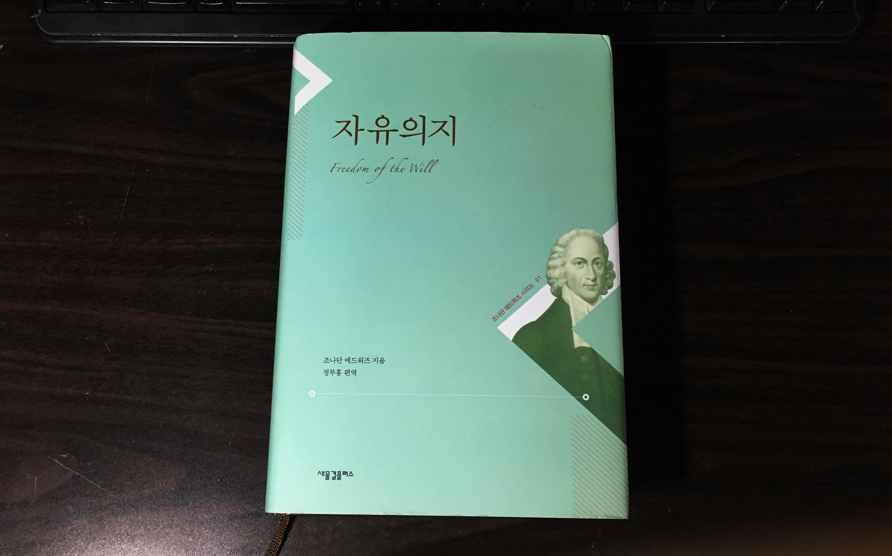 자유의지 - 조나단 에드워드 / 정부홍 편역