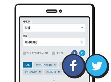 앱에서 SNS 자동 발행까지 한번에!