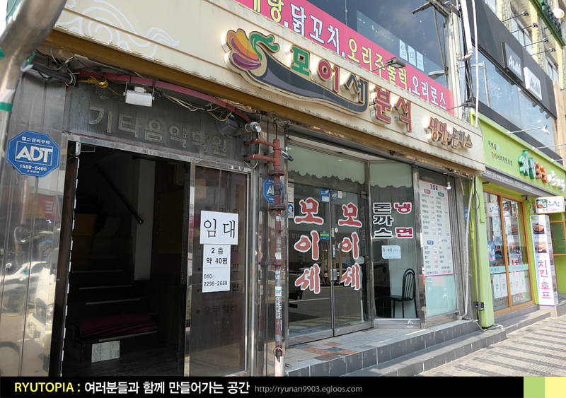 2017.9.14. 모이세분식(안양1동) / 생돈까스 4,000원..