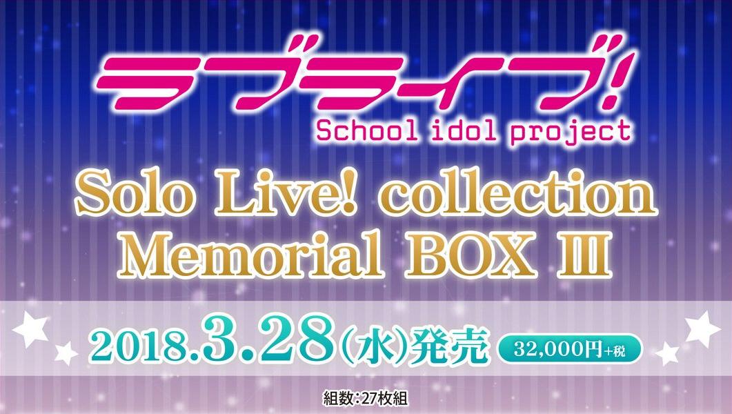 러브라이브 - 드디어 SOLO LIVE 3탄, 메모리얼 ..