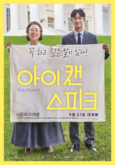 국내 박스오피스 '아이 캔 스피크' 1위!